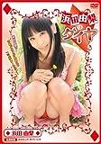 浜田由梨 浜田由梨のダイヤ [DVD]