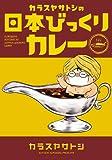 カラスヤサトシの日本びっくりカレー (ウィングス・コミックス)