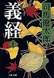 義経(上) (文春文庫)