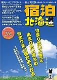 宿泊北海道 2010-2011
