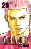 ANGEL VOICE 29 (少年チャンピオン・コミックス)