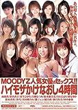 MOODYZ人気女優のセックス!!ハイモザかけなおし4時間 ムーディーズ