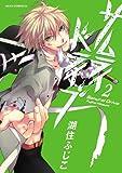 サムライドライブ(2) (あすかコミックスDX)