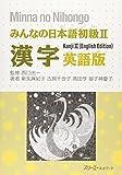 Minna No Nihongo: Kanji - English Edition Bk. 2 (Paperback)