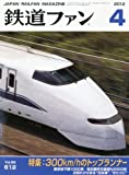 鉄道ファン 2012年 04月号 [雑誌]