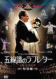 五線譜のラブレター [DVD]