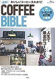 おいしいコーヒー丸わかり! 最新! COFFEE BIBLE (TJMOOK)
