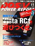 DOS/V POWER REPORT (ドス ブイ パワー レポート) 2006年 11月号 [雑誌]