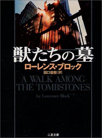 獣たちの墓―マット・スカダー・シリーズ