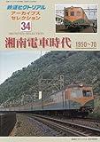 アーカイブスセレクション(34) 2016年 04 月号 [雑誌]: 鉄道ピクトリアル 別冊