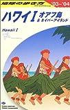 ハワイ1〈'03~'04〉—オアフ島&ネイバーアイランド (地球の歩き方)