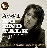 ノー・エンド・トーク No End Talk [Disc Book (CD-ROM)] [電子書籍] [CDサイズパッケージ]