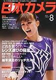 日本カメラ 2012年 08月号 [雑誌]