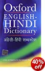 Oxford English Hindi Dictionary 1st Edition price comparison at Flipkart, Amazon, Crossword, Uread, Bookadda, Landmark, Homeshop18