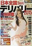 日本全国デリバリー風俗図鑑 2015―デリバリーヘブン全国版vol.1 (WORK MOOK)
