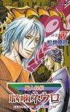 魔人探偵脳噛ネウロ 17 (17) (ジャンプコミックス)