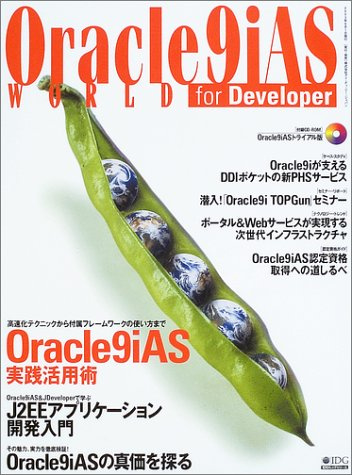 Oracle9iAS world for developer―Oracle9iAS実践活用術/J2EEアプリケーション開発入門/Oracle9iASの真価を探る (IDGムックシリーズ)