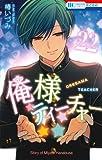 俺様ティーチャー 22 (花とゆめCOMICS)