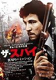 ザ・スパイ 裏切りのミッション [DVD]