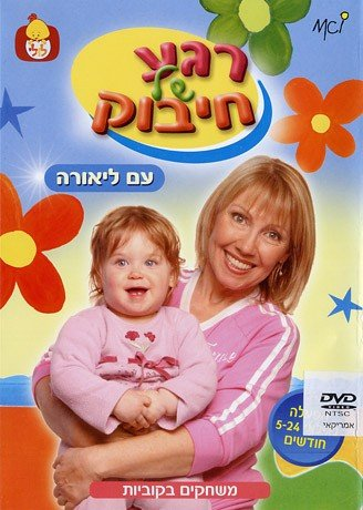 Hug Moment: Games Babies Play [DVD] [Import]