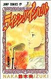 ライジングインパクト (3) (ジャンプ・コミックス)
