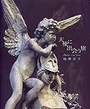 天使に出会う旅