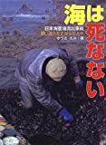 海は死なない―日本海重油流出事故黒い油とたたかった人々