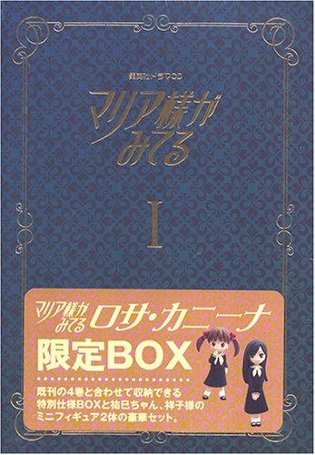 【初回限定版】ドラマCDシリーズ「マリア様がみてる ロサ・カニーナ」 特別仕様BOX