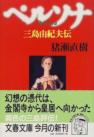 ペルソナ―三島由紀夫伝 (文春文庫)