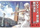 ARIA 8 (8) (BLADE COMICS)