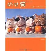 のせ猫~かご猫シロと3匹の仲間たち