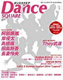 ダンススクエア vol.3 (HINODE MOOK65)