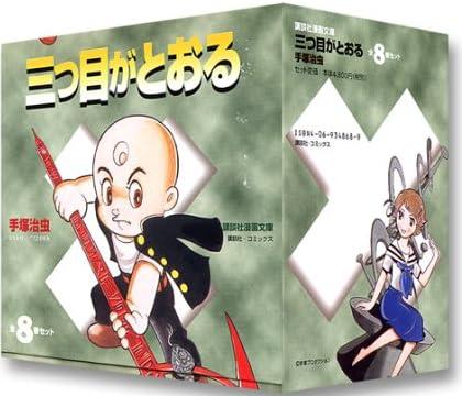三つ目がとおる 全8巻セット 講談社漫画文庫 [文庫]  手塚治虫
