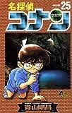 名探偵コナン(25) (少年サンデーコミックス)