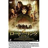 ロード・オブ・ザ・リング ― コレクターズ・エディション [DVD]
