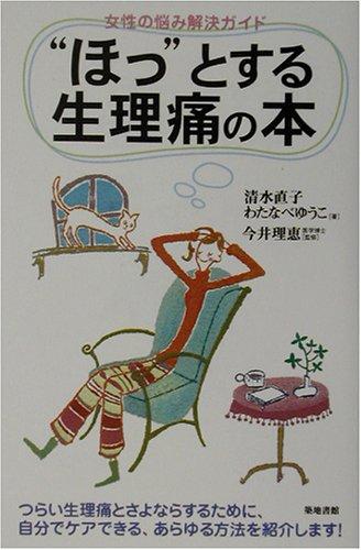 """""""ほっ""""とする生理痛の本―女性の悩み解決ガイド"""