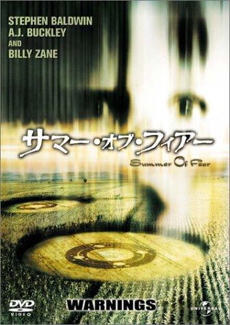 サマー・オブ・フィアー [DVD]