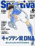 Sportiva (スポルティーバ) 2009年 06月号 [雑誌]