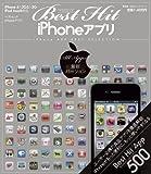 ベストヒットiPhoneアプリ (100%ムックシリーズ)