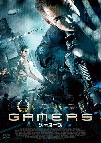 ゲーマーズ [DVD]