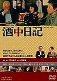 酒中日記[DVD]