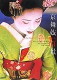 京舞妓百景—ジョン・フォスター写真集