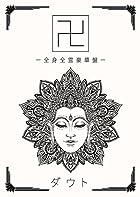 卍 (全身全霊豪華盤)(在庫あり。)