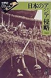 日本のアジア侵略 (世界史リブレット)