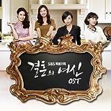 結婚の女神 OST (SBS TVドラマ) (韓国盤)