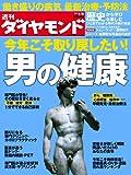 週刊 ダイヤモンド 2010年 1/9号 [雑誌]