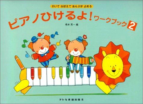 ピアノひけるよ! ワークブック 2