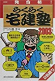 一発合格 らくらく宅建塾〈2003年版〉 (QP Books)