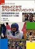 今日もどこかでスペシャルオリンピックス—知的発達障害者たちの世界的なスポーツ活動 (感動ノンフィクション)