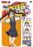 生徒会役員共 4 (DVD)
